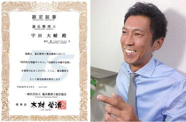 遺品整理を行う大阪の【アステル】代表 宇田大輔の画像