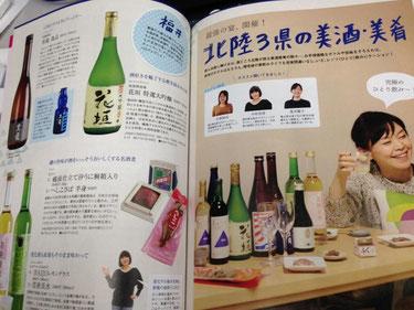 交通新聞社様の旅の情報誌「北陸さんぽ」の企画「北陸3県の美酒・美肴」に天たつの越前仕立て汐雲丹(しおうに)、さばへしこを掲載いただきました。たくさんの方に福井の美味しいお酒と福井の美味しい肴のハーモニーを楽しんでいただけたら幸いです。