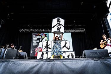 渡部裕子 Ozasia festival