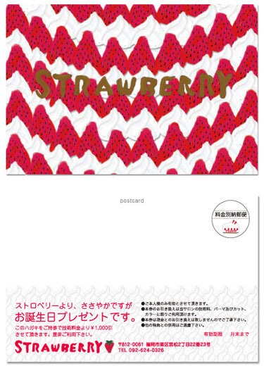 【美容室strawberryさまbirthdayDM】