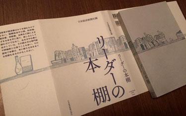 「リーダーの本棚」日本経済新聞社編 日本経済新聞出版社刊
