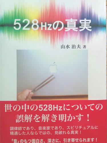 音叉ヒーリング講座に出てくる528Hzに関する本、528Hz真実の表紙