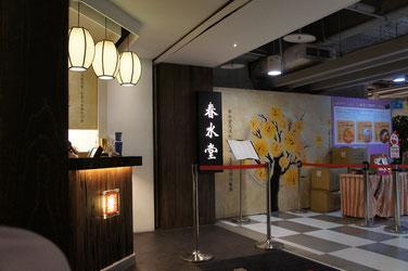 台湾らしく喫茶店で烏龍茶をいただきました