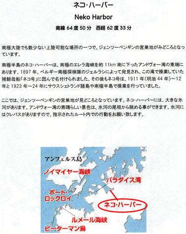 ボレアル号船内新聞 1月30日号③