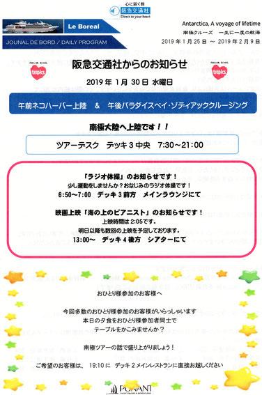 船内新聞阪急交通 1月30日号①