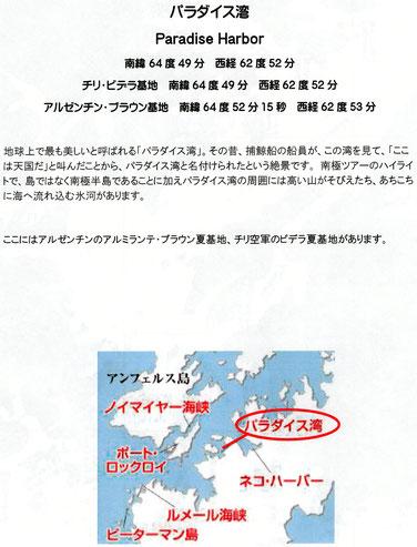 ボレアル号船内新聞 1月30日号④
