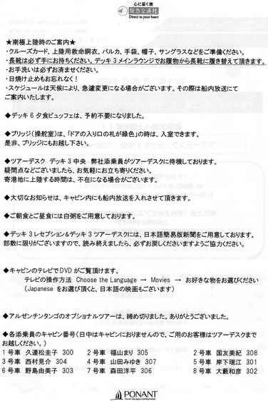 船内新聞阪急交通 1月30日号②