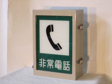 非常電話表示灯 誘導表示灯