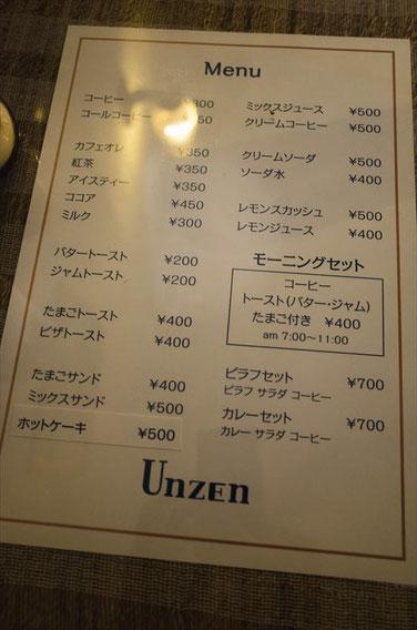 喫茶の店 雲仙 メニュー表