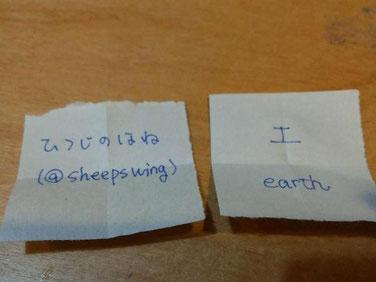くじ引き 羊毛フェルト グループ
