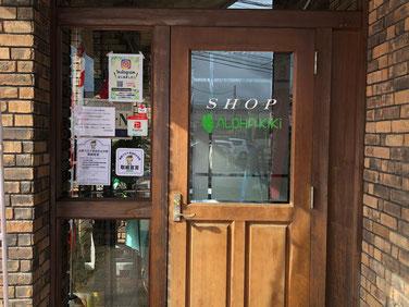 煉瓦造り風のALOHAKIKI店舗