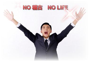 NO 稽古, NO LIFE
