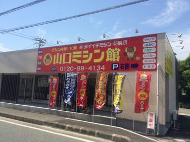 山口ミシン館・防府店