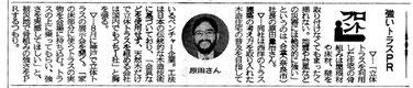 H12.6.23  日刊工業新聞