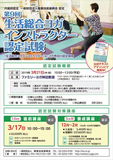 生活総合ヨガインストラクター認定試験