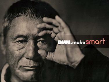 住宅・店舗用リチウムイオン蓄電システム「DMM.make smart」パンフレット