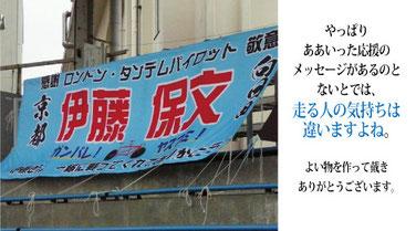 オーダーメイド横断幕.COM-戸谷染料商店-横断幕・幕・応援幕・懸垂幕-競輪