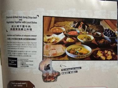 「晴れの国おかやま農家民宿」パンフレット、英語・中国語版の食事のページ。