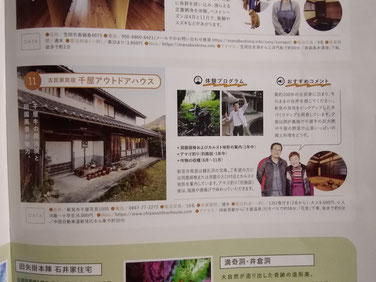 「晴れの国おかやま農家民宿」パンフレット、日本語版の宿紹介のページ。