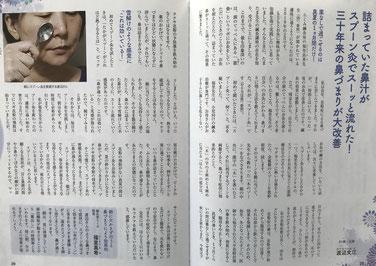 渡辺さんの体験談