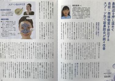 「スプーン灸」の記事