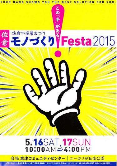画像クリックで佐倉市産業まつり 佐倉モノづくりFesta2015へジャンプします