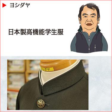 日本製高機能学生服