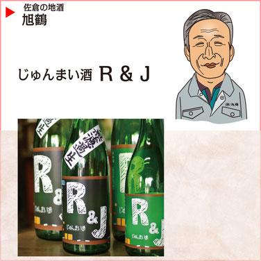 じゅんまい酒 R&J