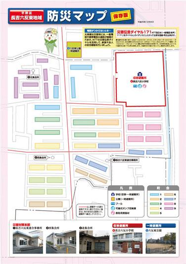 長吉六反東地域活動協議会 防災マップ