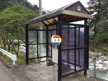 上町バス停