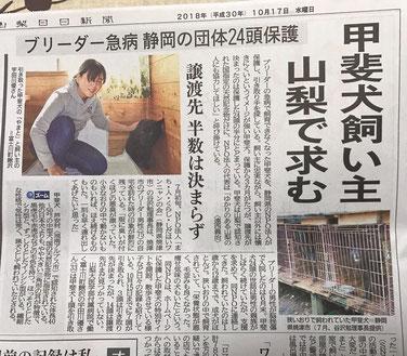 10月17日 山梨日日新聞