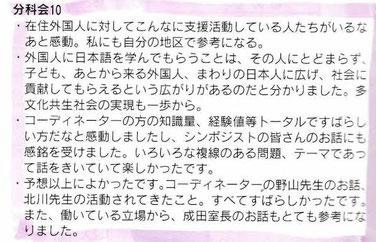 日本女性会議2016秋田報告書「分科会感想」動画あります