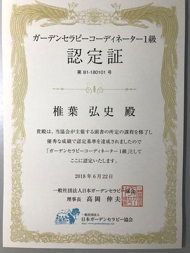 ガーデンセラピーコーディネーター1級認定証02