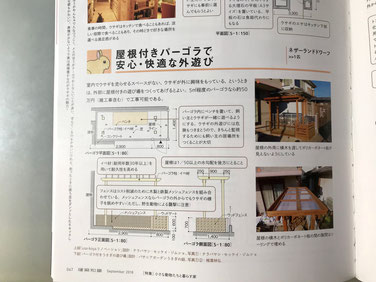 雑誌『建築知識』に掲載されました