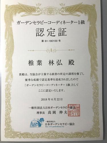ガーデンセラピーコーディネーター1級認定証01