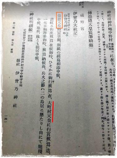 参考資料:伊曽乃神社提供