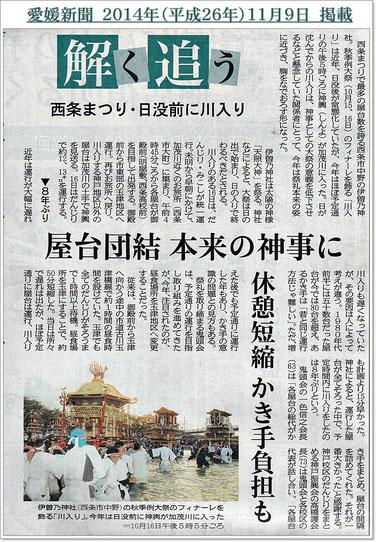 愛媛新聞(2014年11月9日)掲載記事抜粋!