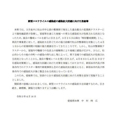 資料:愛媛県知事 中村時弘