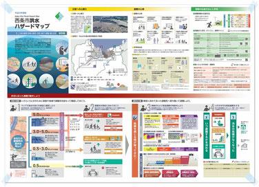 西条市洪水ハザードマップ(加茂川・中山川)