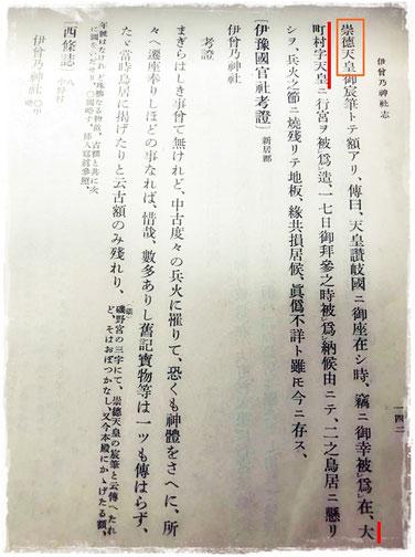 参考資料:伊曽乃神社志