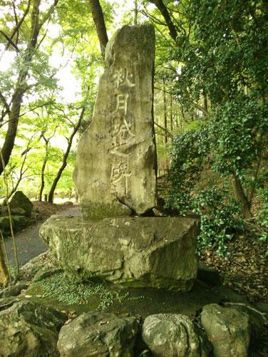秋月城之碑の写真