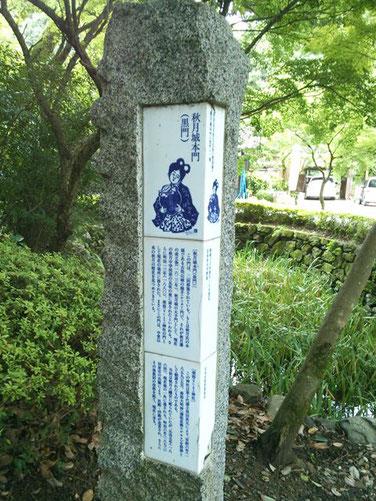 秋月城本門(黒門)の説明碑の写真