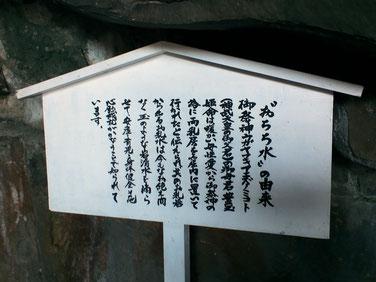 鵜戸神宮おちち水の由来案内板の写真
