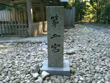 宗像大社第二宮碑の写真