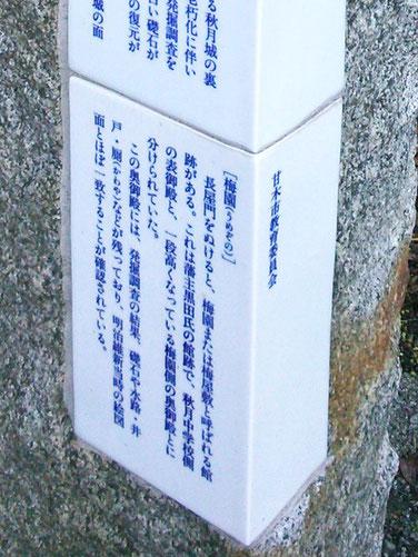 秋月城梅園の説明碑の写真