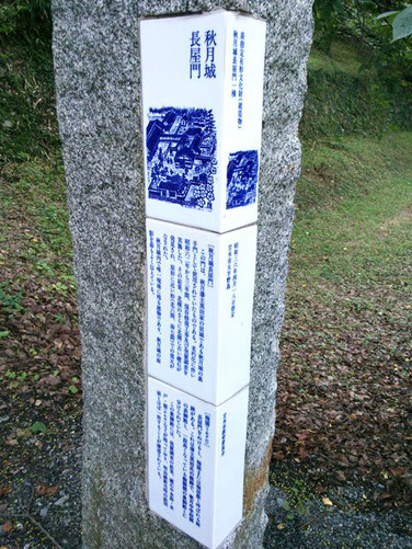 秋月城長屋門の説明碑の写真