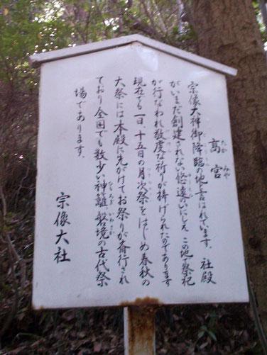 宗像大社 高宮の説明板の写真
