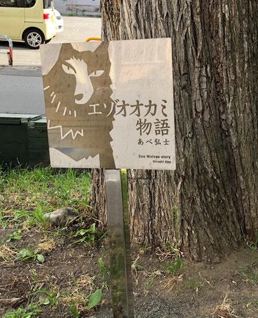エゾオオカミ物語のプレートの写真