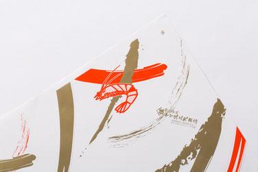 包装紙 えび 金・赤(慶事用)