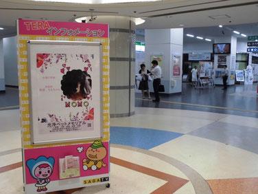 佐賀駅掲示、光浄ペットメモリアルのポスター